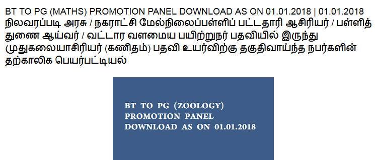 BT TO PG (MATHS) PROMOTION PANEL DOWNLOAD AS ON