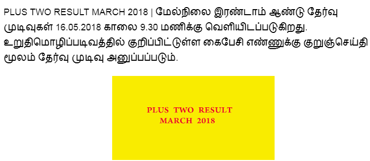 PLUS TWO RESULT MARCH 2018