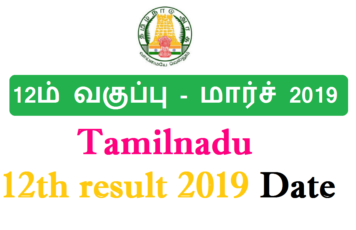 Tamilnadu 12th result 2019 date - padasalai-net-in