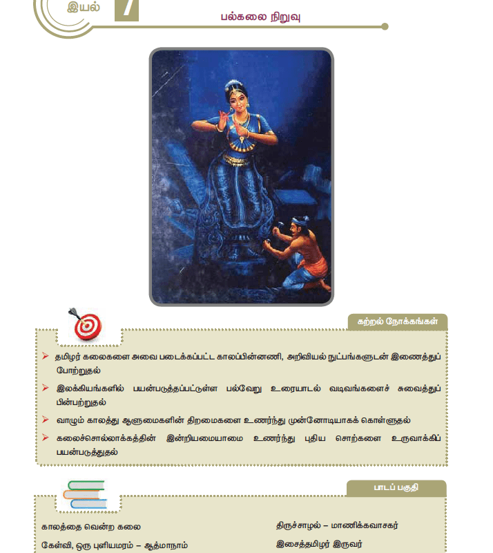 Tamil Medium 11th Standard - 11th tamil text book volume 1 - tn11thcom 181