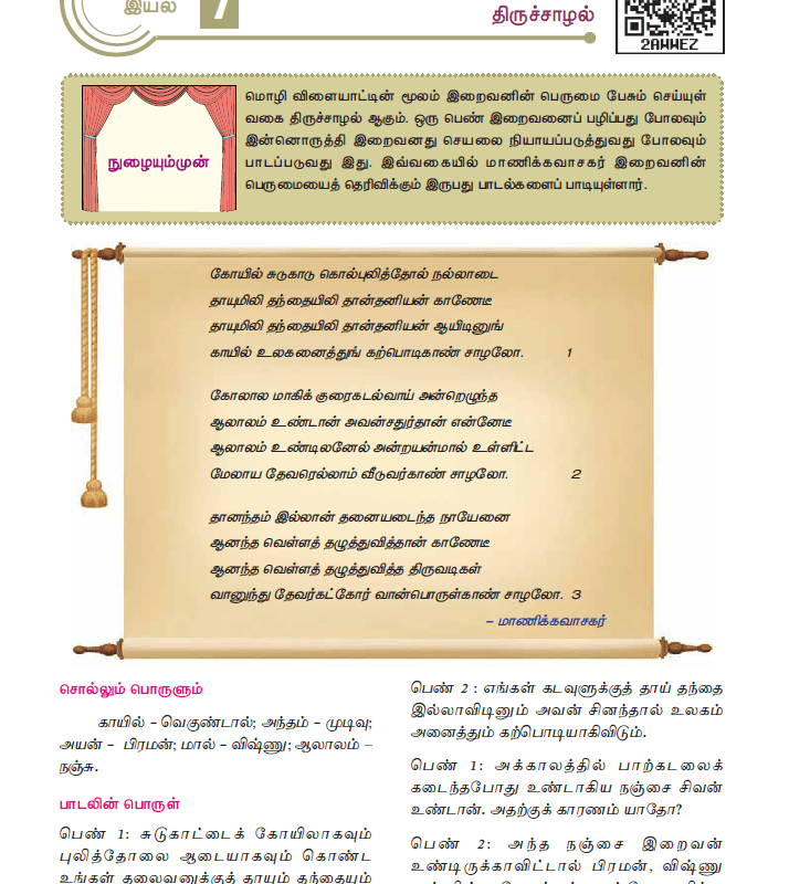Tamil Medium 11th Standard - 11th tamil text book volume 1 - tn11thcom 191