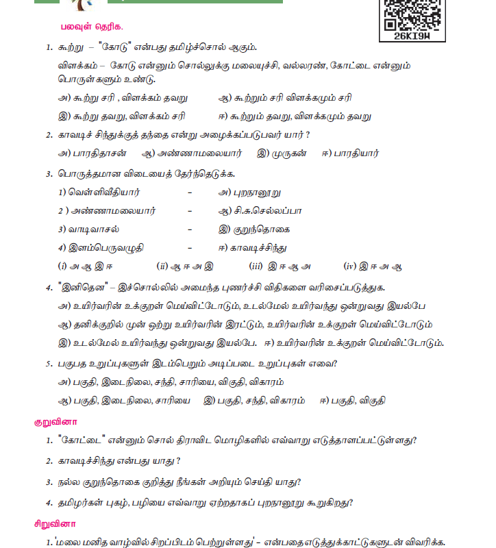 Tamil Medium 11th Standard - 11th tamil text book volume 1 - tn11thcom 81