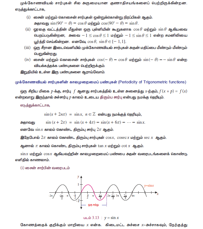 Tamil Medium 11th Standard Maths Volume 1 Online - tn11thcom 139