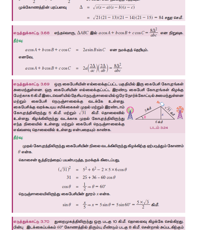 Tamil Medium 11th Standard Maths Volume 1 Online - tn11thcom 189
