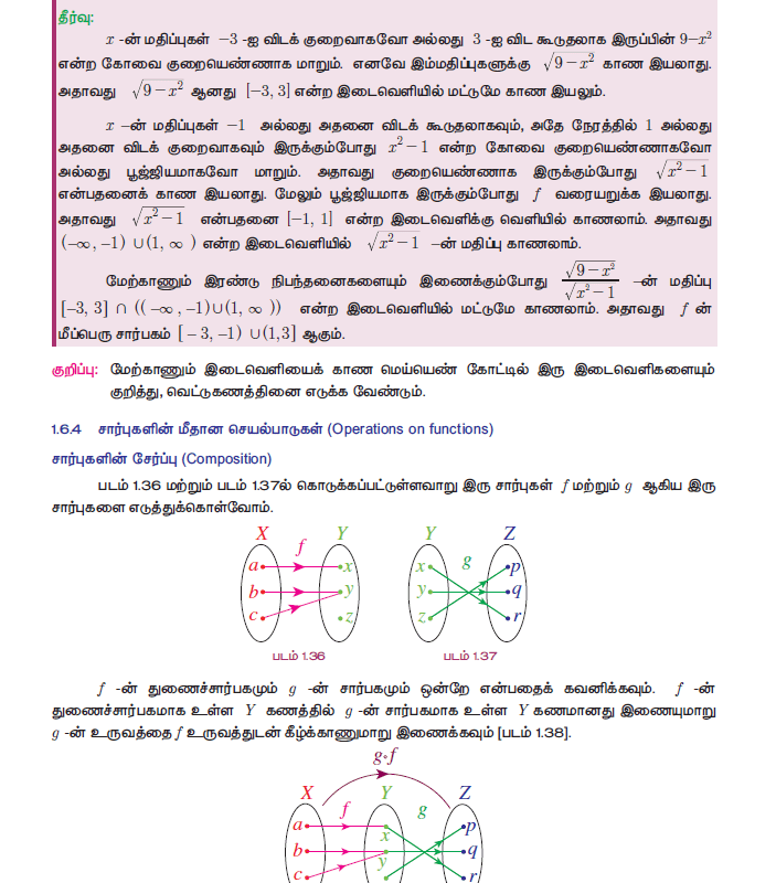Tamil Medium 11th Standard Maths Volume 1 Online - tn11thcom 48