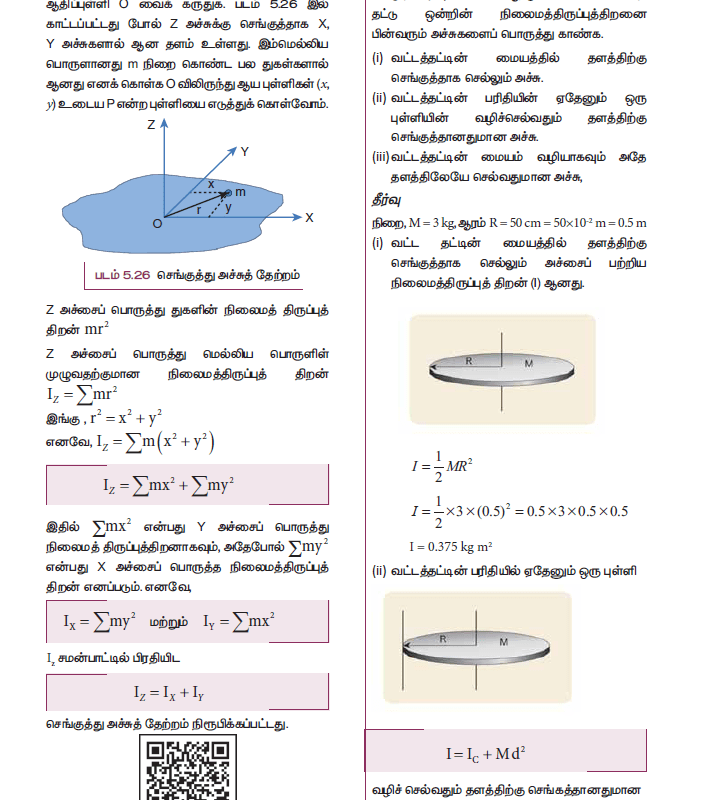 Tamil Medium 11th Standard Physics Volume 1 Online - tn11thcom 249
