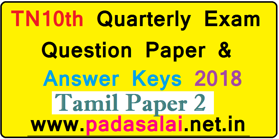 TN10th Quarterly Exam Question Paper and Answer Keys Download 2018 - tamil paper 2