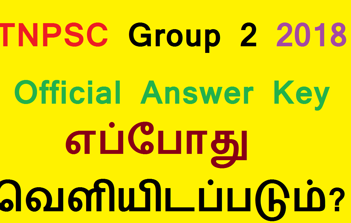 TNPSC Group 2 2018 Official Answer Key எப்போது வெளியிடப்படும்