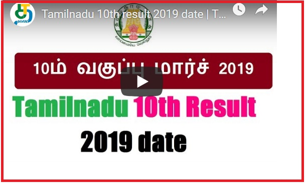 Tamilnadu 10th result 2019 date
