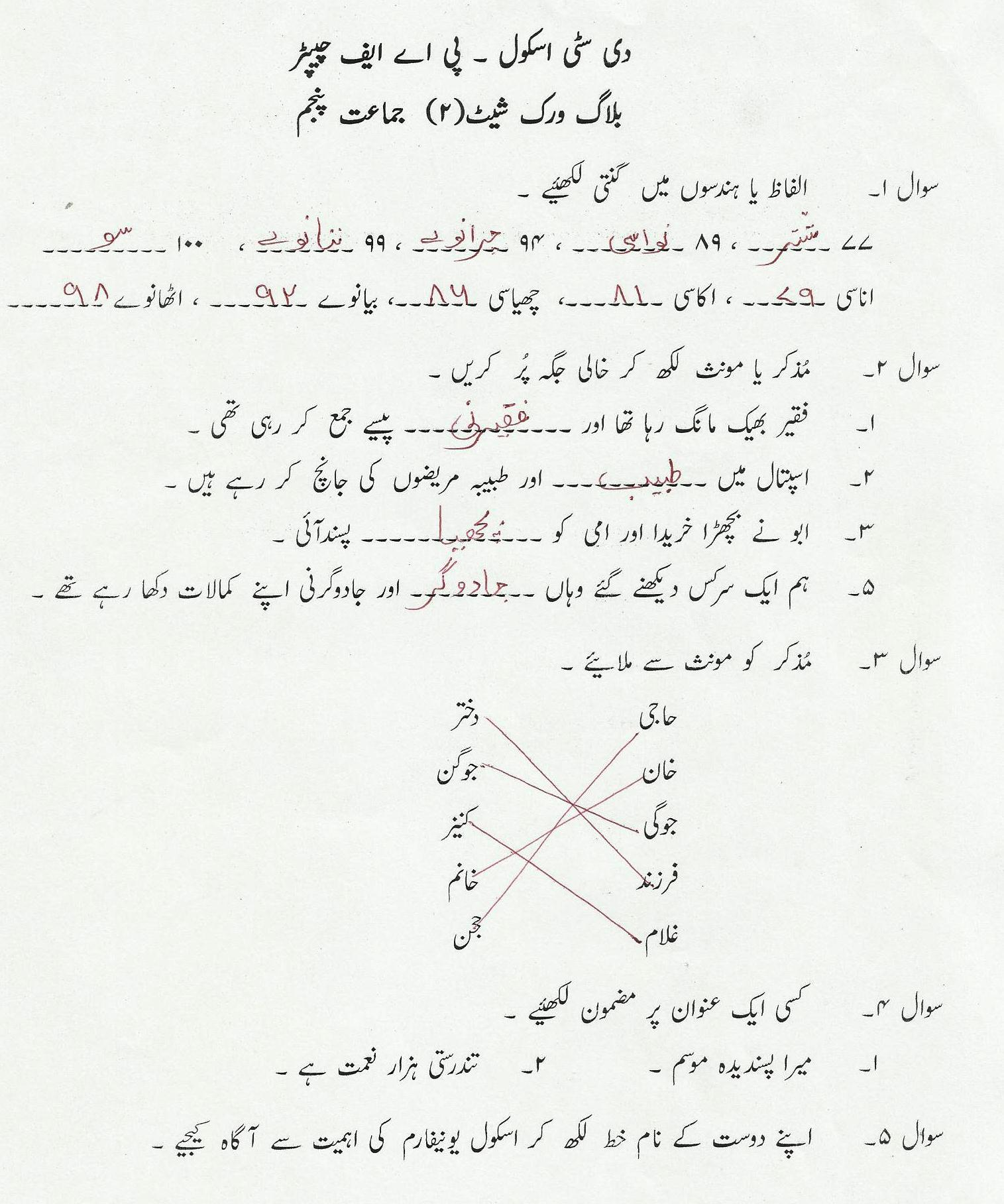 Answer Key Urdu Worksheet 2 Class 5