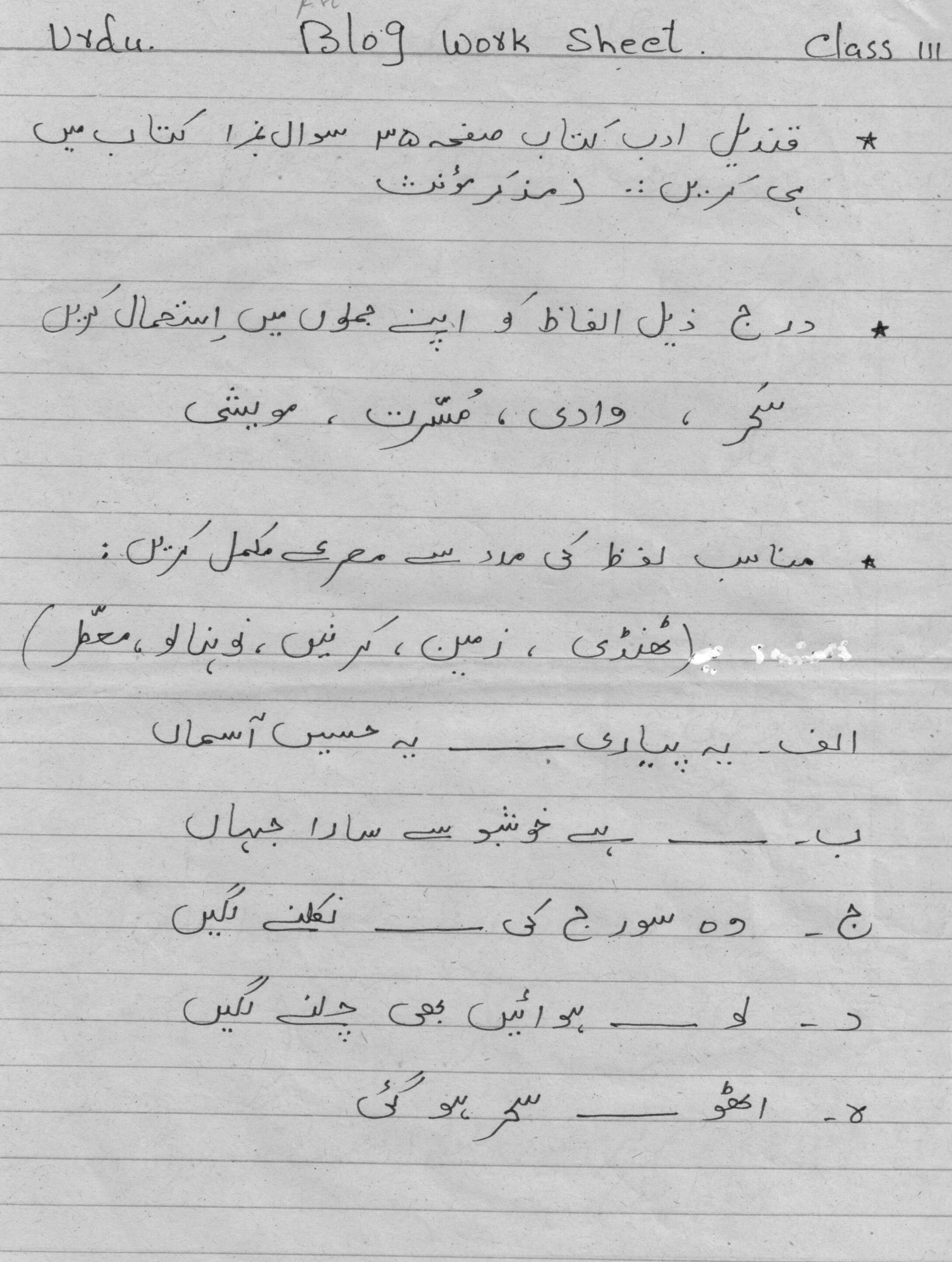 Tracing Worksheet Urdu