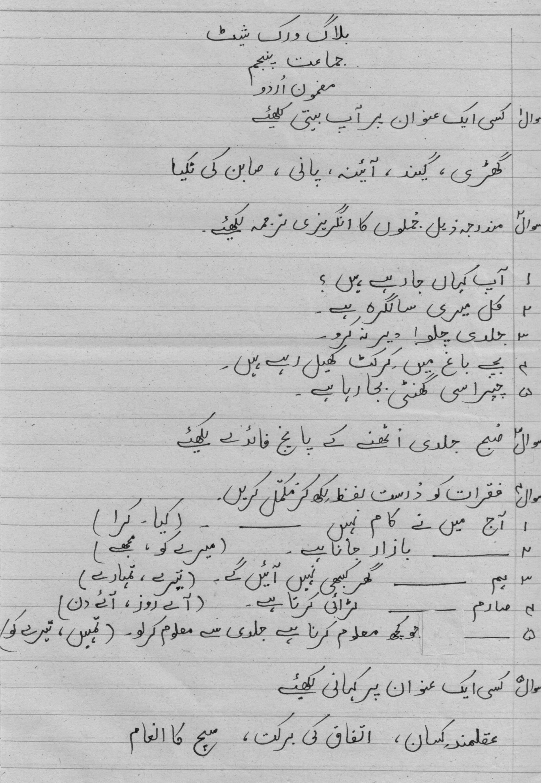 Urdu 5