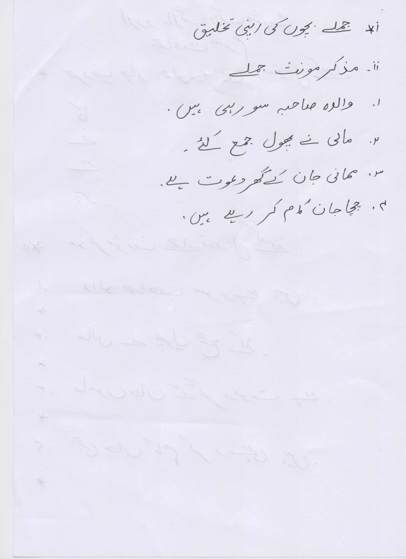 Urdu Blog Worksheet Class 3 Pg 2