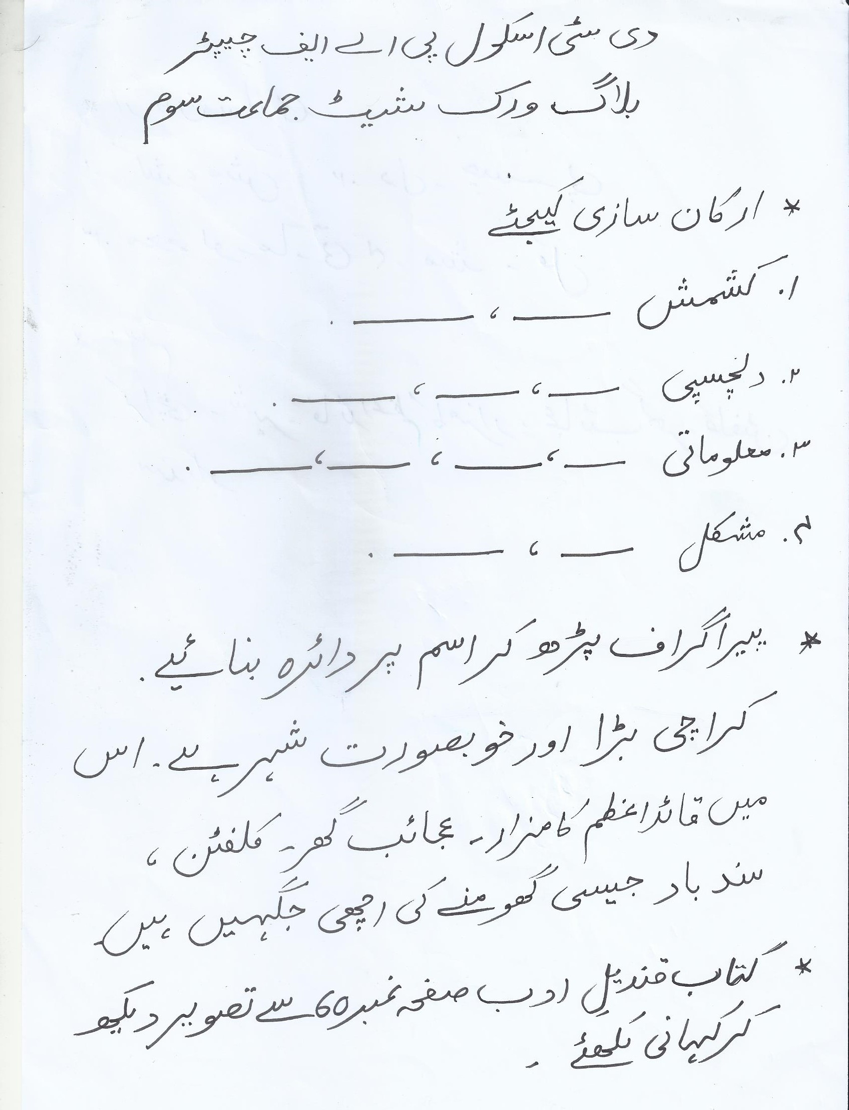 Worksheet Of Urdu
