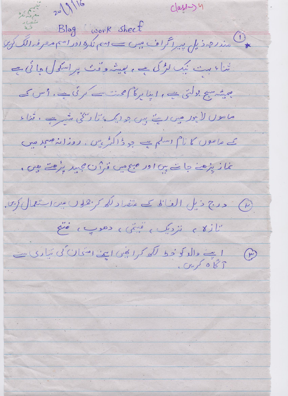 Urdu Blog Worksheet Class 4 26 09 16