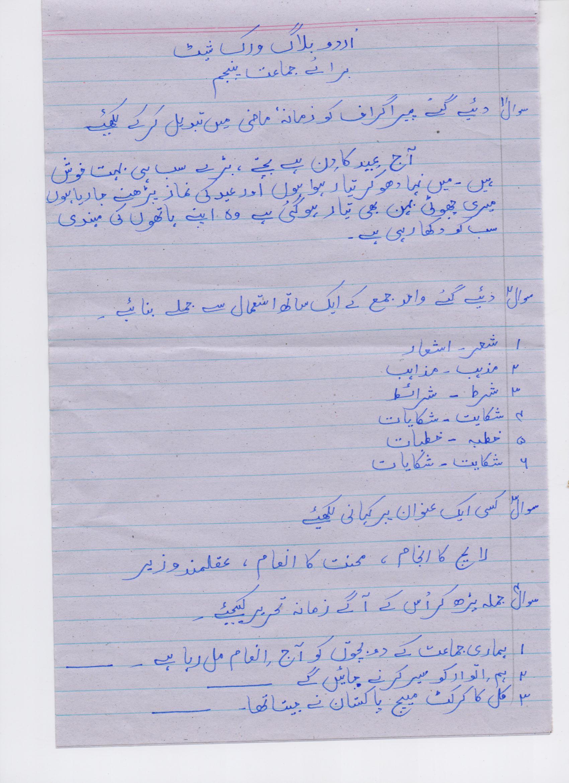 Urdu Blog Worksheet Class 5 05 10 16