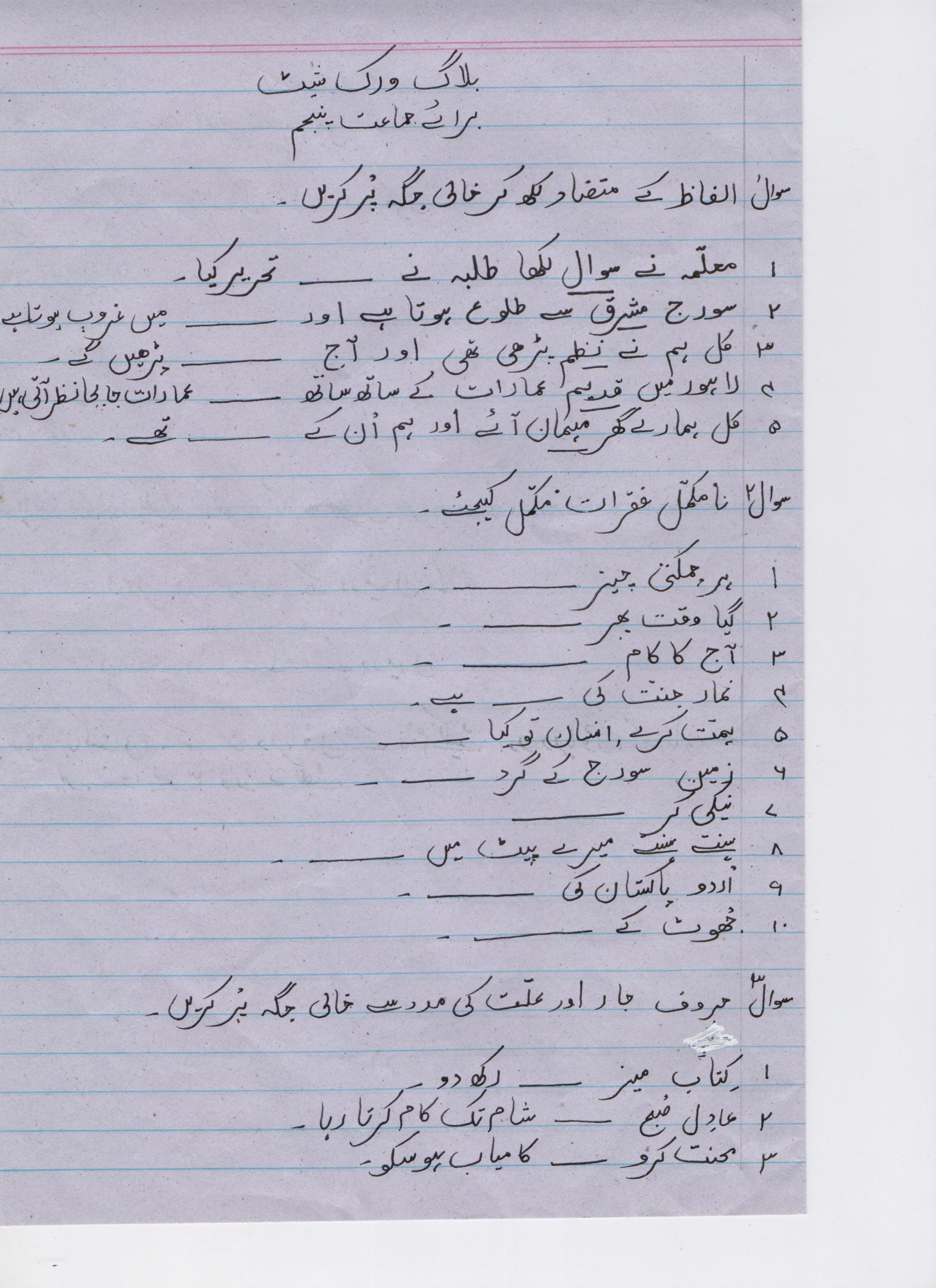 Urdu Blog Worksheet Class 5 Pg 1 Paf Juniors