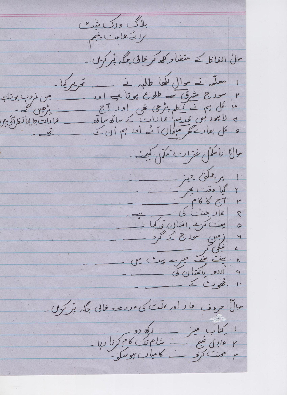 Urdu Blog Worksheet Class 5 Pg 1