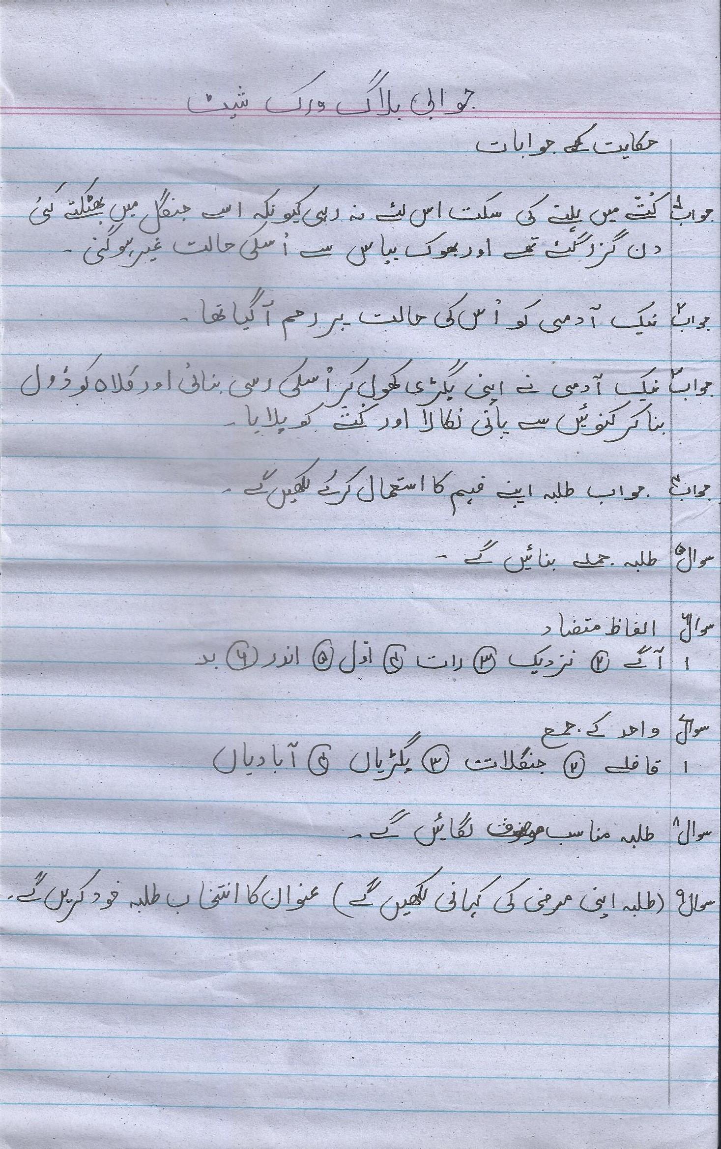 Urdu Blog Worksheet Year 5 Pg 3 Paf Juniors