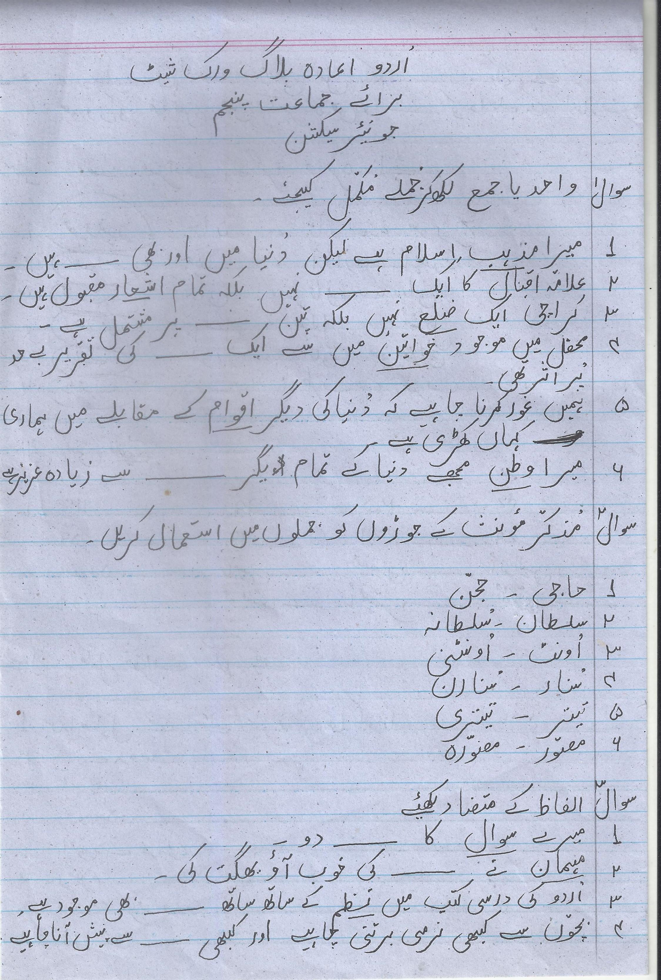 Urdu Bw Year 5 1