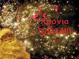 Χρόνια πολλά! Είναι Χριστούγεννα!