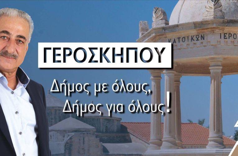 Δήμος Γεροσκήπου: Διαφάνεια και χρηστή διοίκηση
