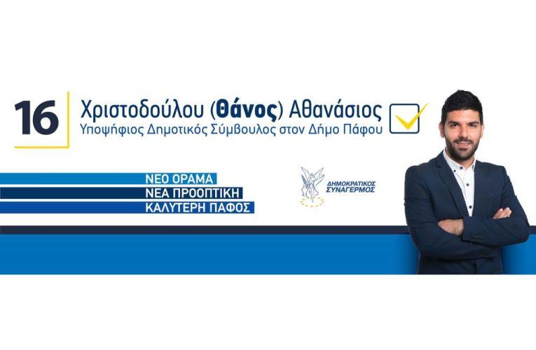 Θάνος Χριστοδούλου: Κέντρο Καινοτομίας και Επιχειρηματικότητας