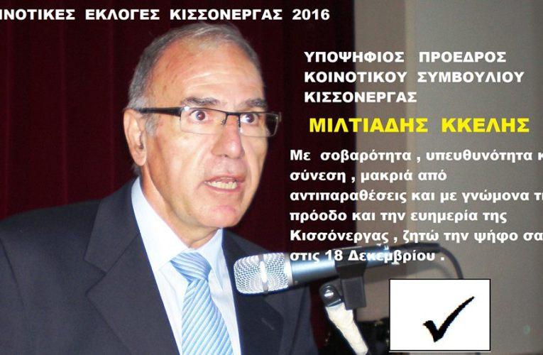 Δυναμική νίκης έχει αναπτύξει ο Κκέλης στην Κισσόνεργα