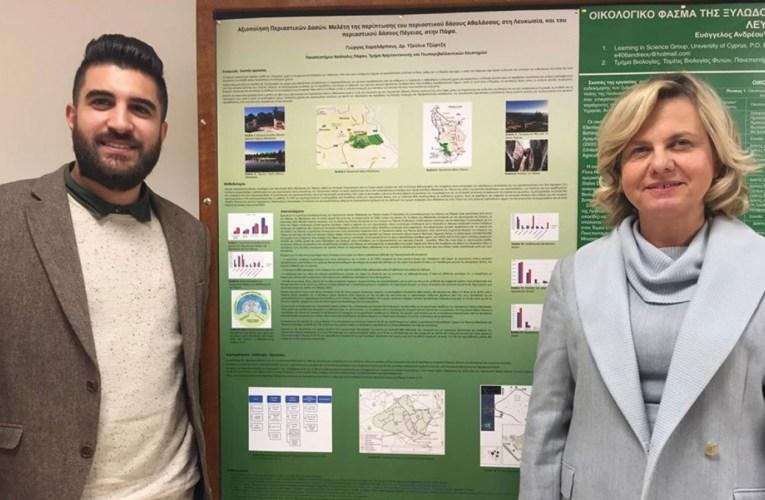 Πανεπιστήμιο Νεάπολις: Συμμετοχή στη 1η Δασολογική Ημερίδα