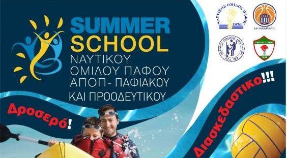Ν.Ο.Πάφου, ΑΠΟΠ, Παφιακός και Προοδευτικός διοργανώνουν το καλύτερο SUMMER SCHOOL!