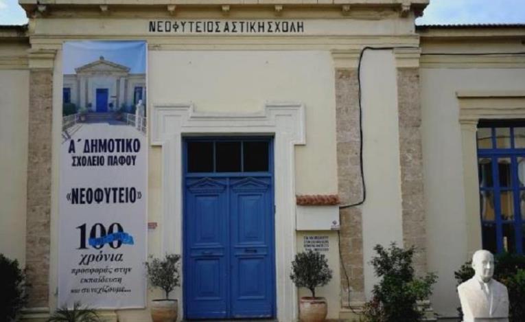 Προωθείται η συντήρηση διατηρητέων σχολείων στην Πάφο