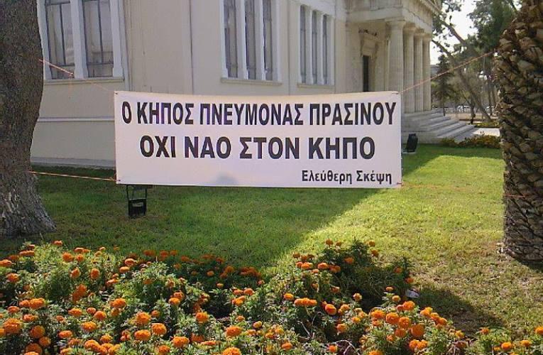 Καταγγελία «Ελεύθερης Σκέψης» για θέμα ανέγερσης καθεδρικού ναού στον Δημόσιο Κήπο Πάφου