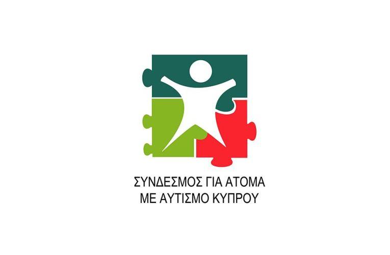 Σύνδεσμος για άτομα με Αυτισμό: Έκκληση για στήριξη του κέντρου στην Πάφο
