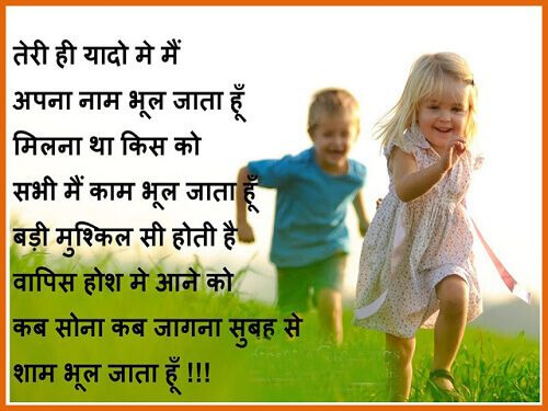 Love Hindi Shayari For Girlfriend Hd Image   Imaganationface org