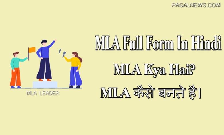 MLA Full Form In Hindi