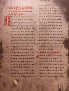 Синоидальный список Русской Правды, 1282, Государственный Исторический музей