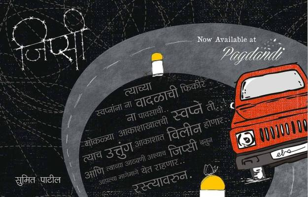 Gypsy - A collection of marathi short stories by Sumit Patil