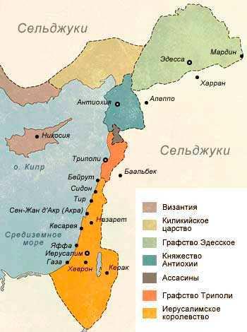 Государства крестоносцев на Востоке