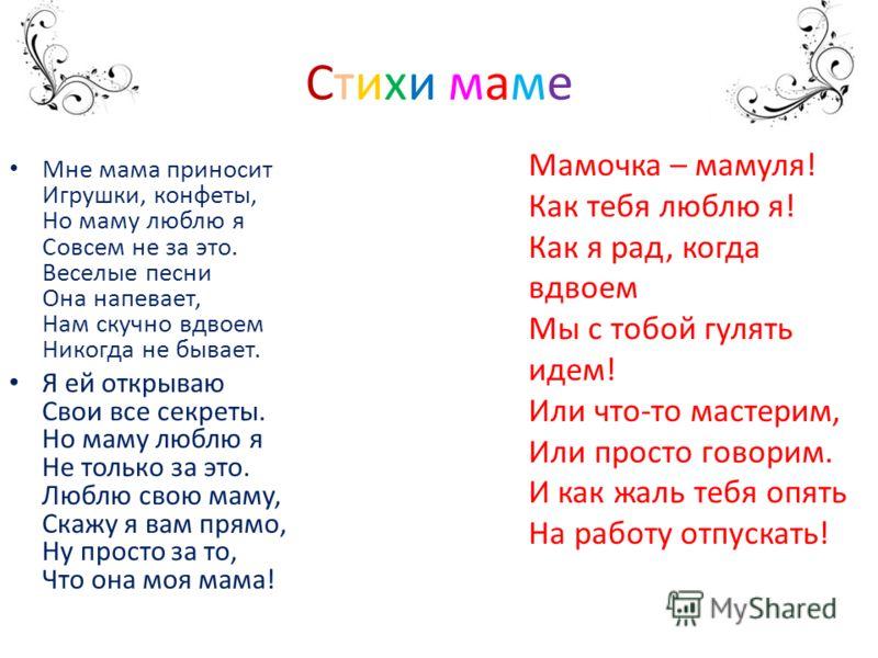Стихотворения про маму для детей 10 лет