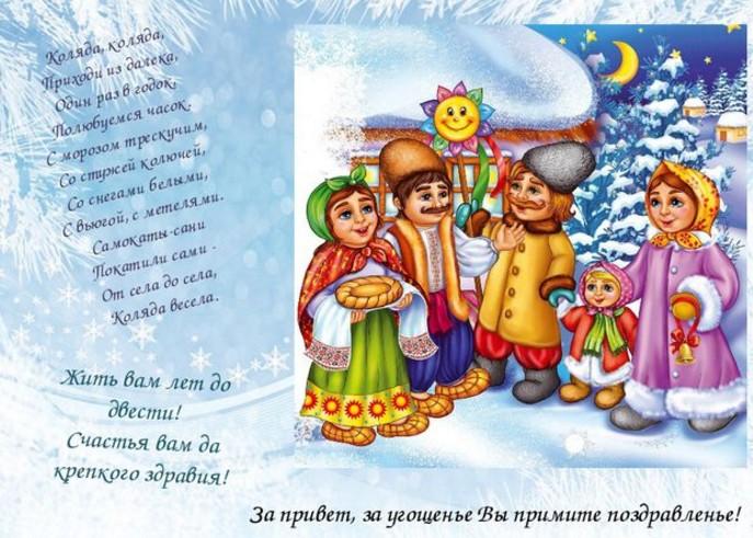 рождественские колядки картинки поздравления захватывающее путешествие