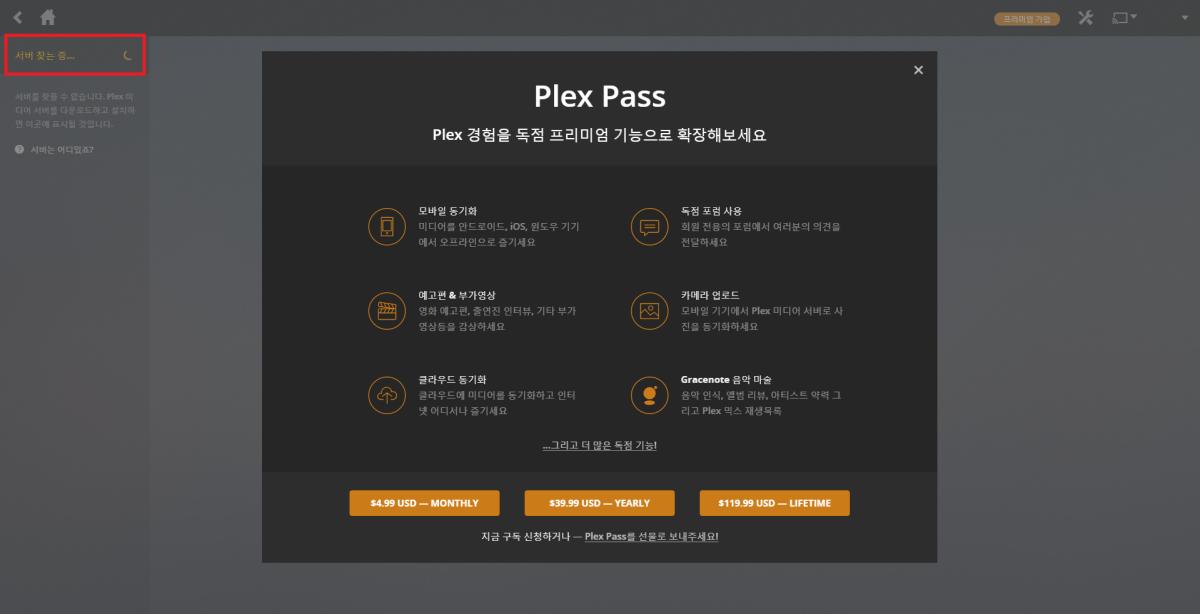 plex server find-1