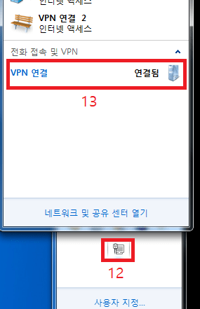 Windows-7-PPTP-VPN-8-1