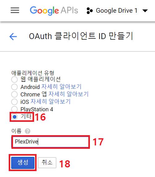 google drive api 8