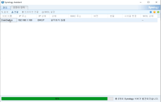 Synology_Assistant_메인
