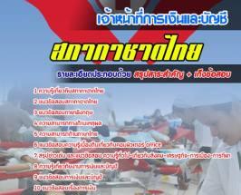 หนังสือแนวข้อสอบเจ้าหน้าที่การเงินและบัญชี สภากาชาดไทย