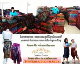 โรงงานชุดผ้าไทยกาฬสินธุ์