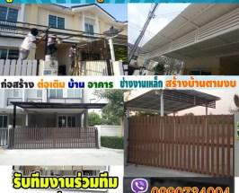 บริษัทเขียนแบบบ้าน  รับออกแบบงานสถาปัตย์ทั่วไป บ้าน/สำนักงาน/ร้านค้า/โรงงาน