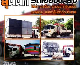 สุนันท์รถเฮี๊ยบรับจ้าง และรถบรรทุกรับจ้าง รถ 6 – 10 ล้อ เครน 3-5 ตัน ให้บริการทั่วไทย