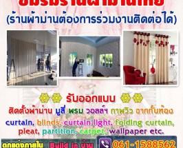 ร้านแต่งบ้านติดผ้าม่านและฉากกั้นห้อง วอลล์เปเปอร์ลายไทย สำหรับแต่งร้านอาหารไทย