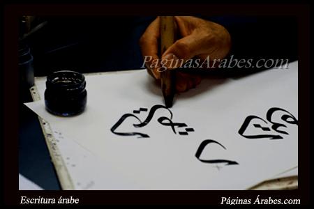 escritura_arabe